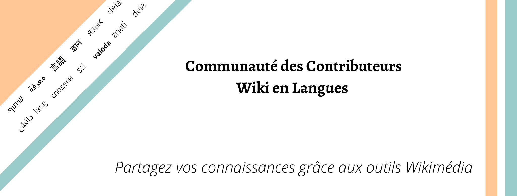 CCWL - Communauté des Contributeurs Wiki en Langues